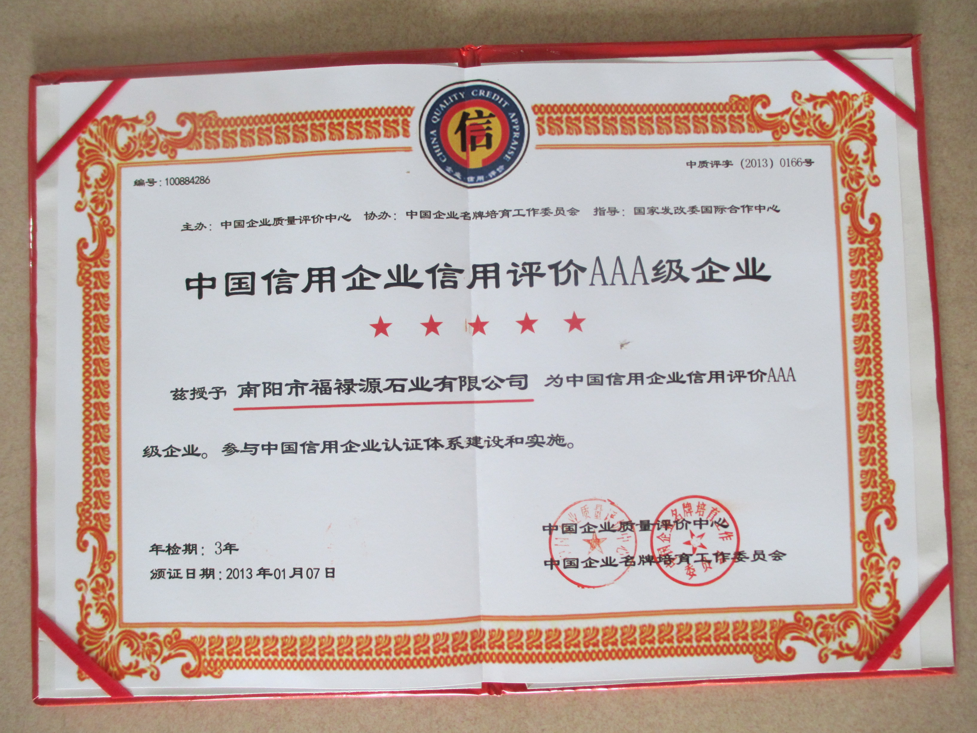 南阳福禄源石业荣誉证书