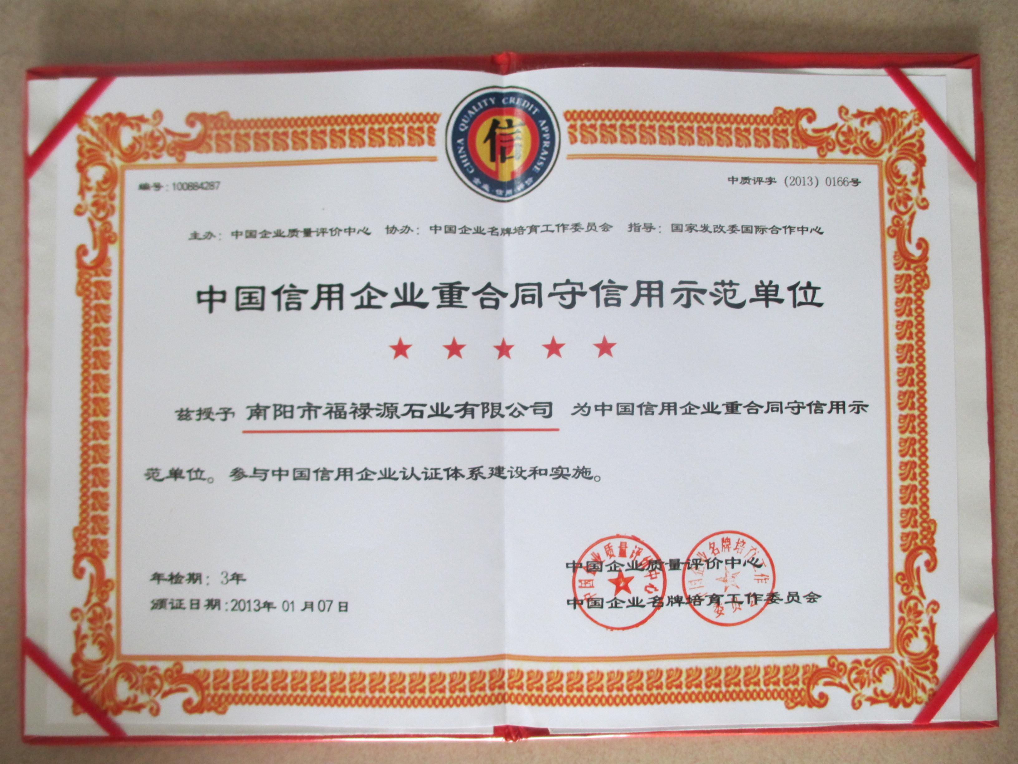 南阳福禄源石业有限公司荣获重合同守信誉企业证书
