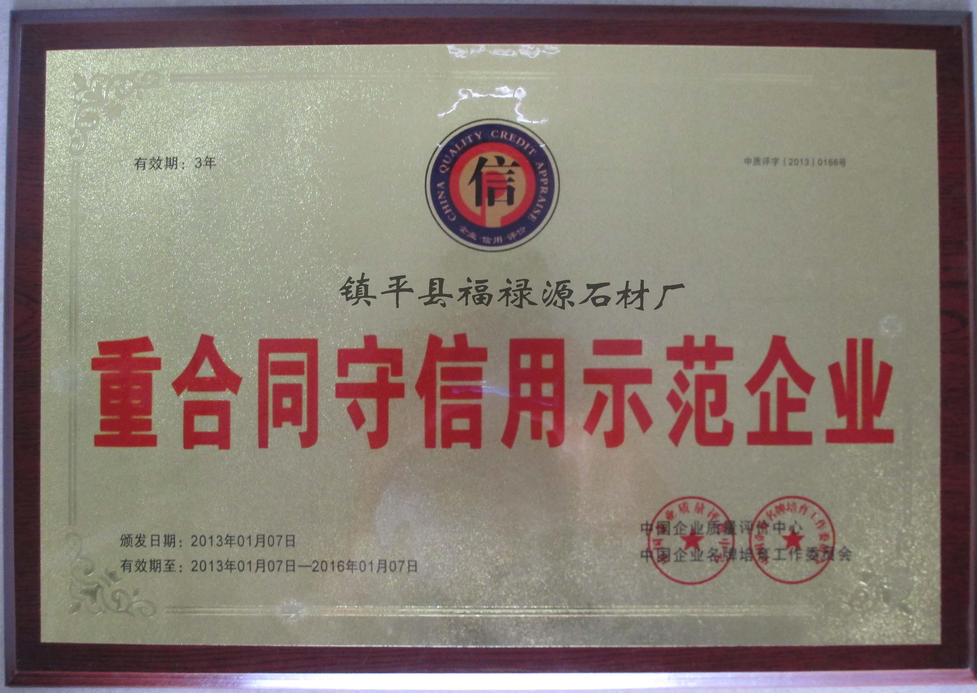 南阳福禄源石业有限公司荣誉重合同守信誉示范单位证书