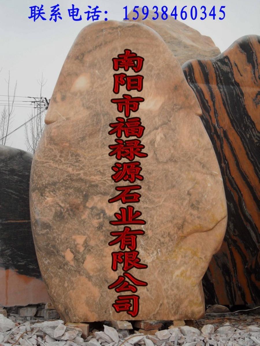 刻字石属景观石,风景石的一种