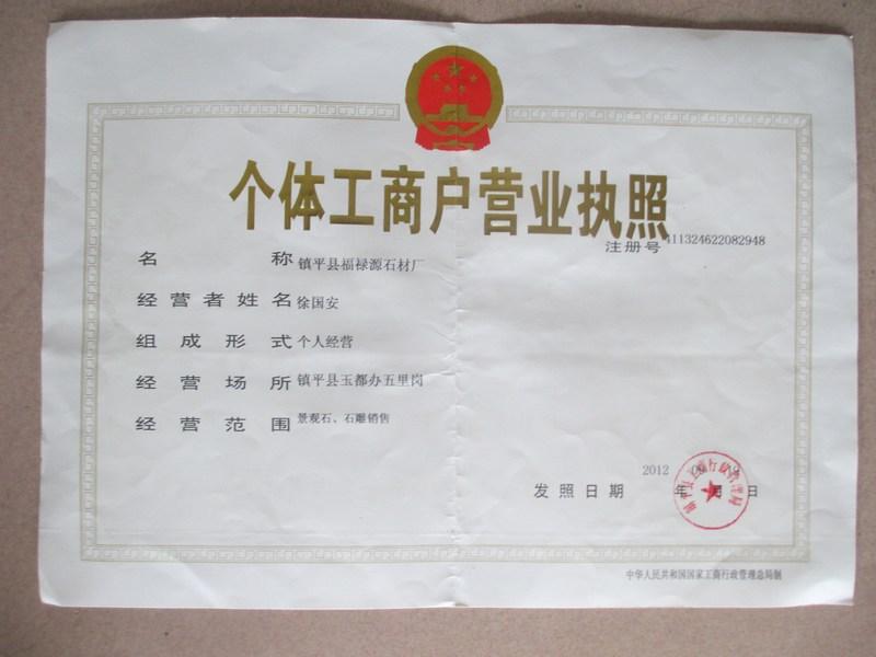 南阳福禄源石业营业执照