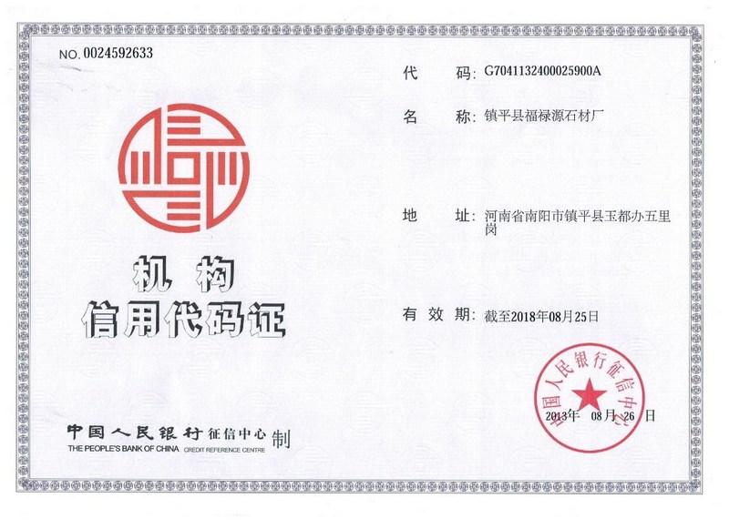 南阳福禄源石业机构信用代码证