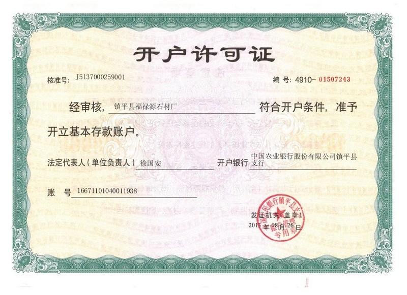 南阳福禄源石业银行开户许可证